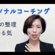 滝井パーソナルコーチング動画